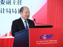 中国资本市场论坛成功举行 嘉宾共话加强资本市场基础制度建设