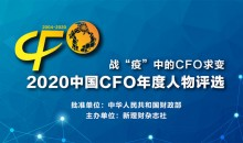 2020中国CFO年度人物评选正式启动