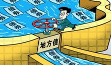 财政部发布《地方政府债券信息公开平台管理办法》