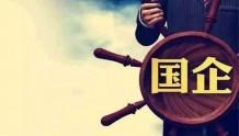 《国有企业公司章程制定管理办法》印发