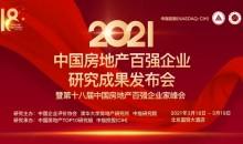 """""""中国城市更新评价指数研究""""成果在北京隆重发布"""