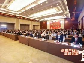 """""""政信产业高峰论坛 · 2021北京合作峰会""""成功举办"""