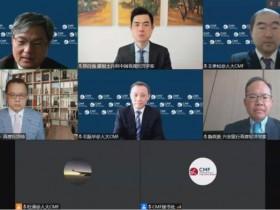 """聚焦""""RCEP时代中国的机遇与挑战"""""""