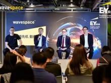 科技赋能创新生态 携手企业数字转型 安永北京wavespace™旗舰创新中心正式开幕