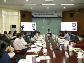 """""""老龄化社会治理改革与创新""""研讨会在京举行"""