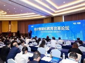 会计智能化教育改革论坛在沪顺利召开