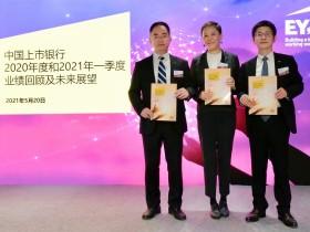 安永:中国上市银行正主动谋变