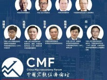 CMF:中国宏观经济有望在全球范围内率先开启常态化进程