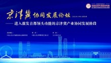 京津冀协同发展论坛在中国人民大学成功举行