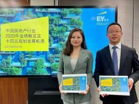 安永:十四五规划下房地产行业迎来新机遇