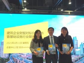 安永:建筑行业迎来新机遇