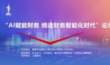 """世界人工智能大会ICAEW """"AI赋能财务,缔造财务智能化时代""""论坛在沪成功举办"""