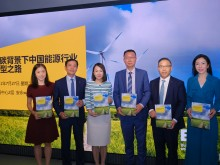 安永:多措并举助力能源行业转型