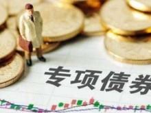 《地方政府专项债券项目资金绩效管理办法》印发