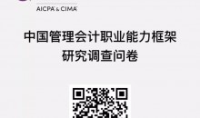 中国管理会计职业能力框架研究问卷调研