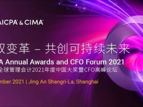 """2021年""""财界奥斯卡"""" CGMA年度大奖提名与申请"""
